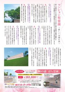 25_ばら霊園_0818